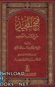 ❞ كتاب  فتح المجيد شرح كتاب التوحيد (ط السلام) ❝  ⏤ عبد الرحمن بن حسن آل الشيخ