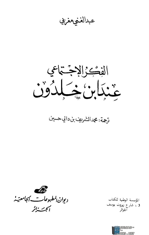❞ كتاب الفكر الإجتماعي عند ابن خلدون ❝  ⏤ عبد الغني مغربي