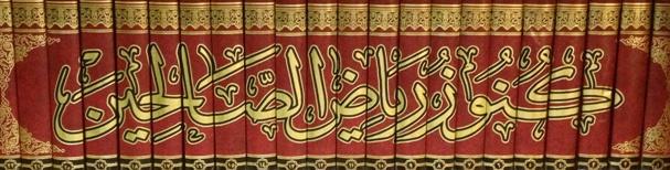 ❞ كتاب كنوز رياض الصالحين ❝  ⏤ حمد بن ناصر بن عبد الرحمن العمار
