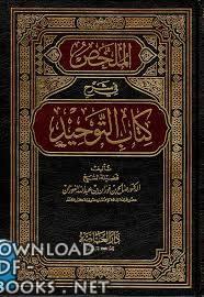 ❞ كتاب التوحيد ❝  ⏤ محمد بن عبدالوهاب