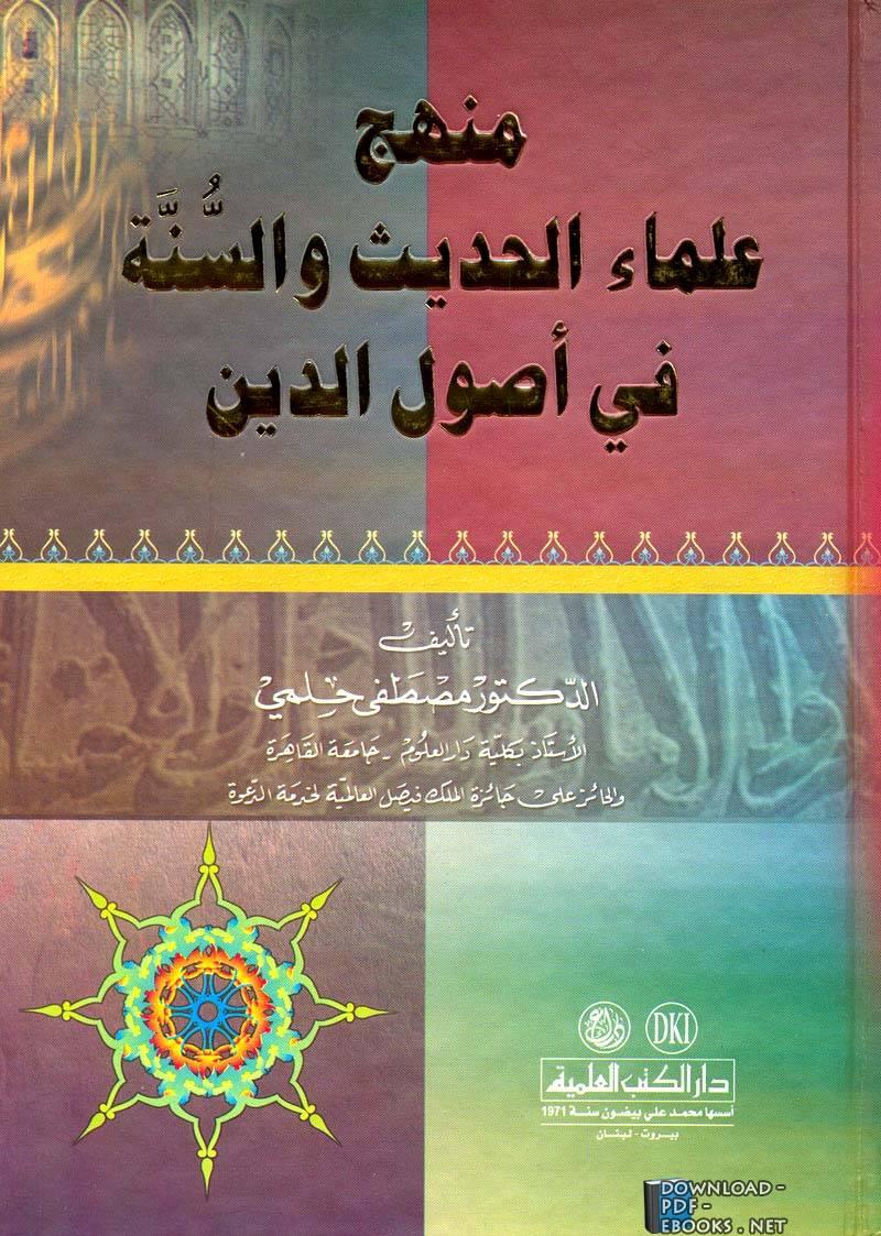 ❞ كتاب  منهج علماء الحديث والسنة في أصول الدين ❝  ⏤ مصطفي حلمي