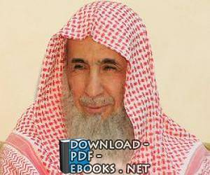 كتب ناصر بن سليمان العمر