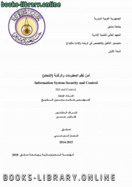 ❞ كتاب أمن نظم المعلومات والرقابة(التحكم) ❝  ⏤  خالد ياسين الشيخ