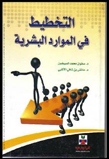 ❞ كتاب التخطيط في الموارد البشرية ❝  ⏤ صفوان محمد مبيضين