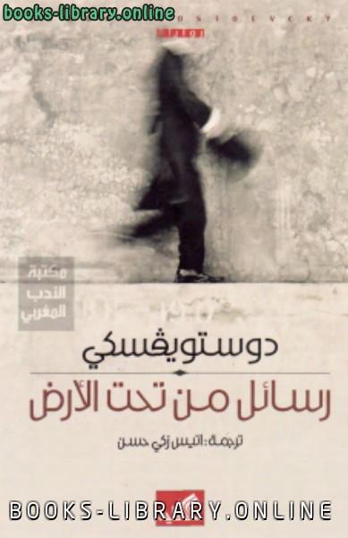❞ كتاب رسائل من تحت الأرض ❝  ⏤ دوستويفسكي