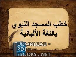 ❞ كتاب  خطب المسجد النبوي باللغة الألبانية ❝  ⏤ خطباء المسجد النبوي