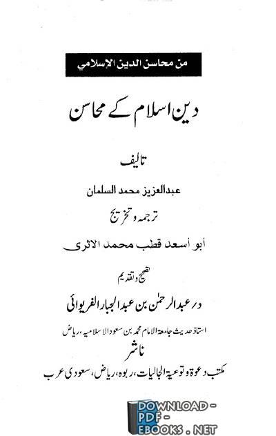 ❞ كتاب دين اسلام كى محاسن - من محاسن الدين الإسلامي (اردو) ❝  ⏤ عبد العزيز محمد السلمان
