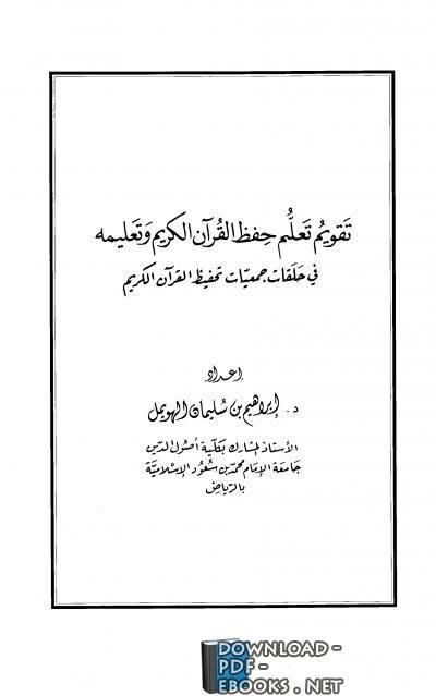 تحميل كتاب تقويم حفظ القرآن الكريم وتعليمه في حلقات جمعيات تحفيظ القرآن الكريم 2021