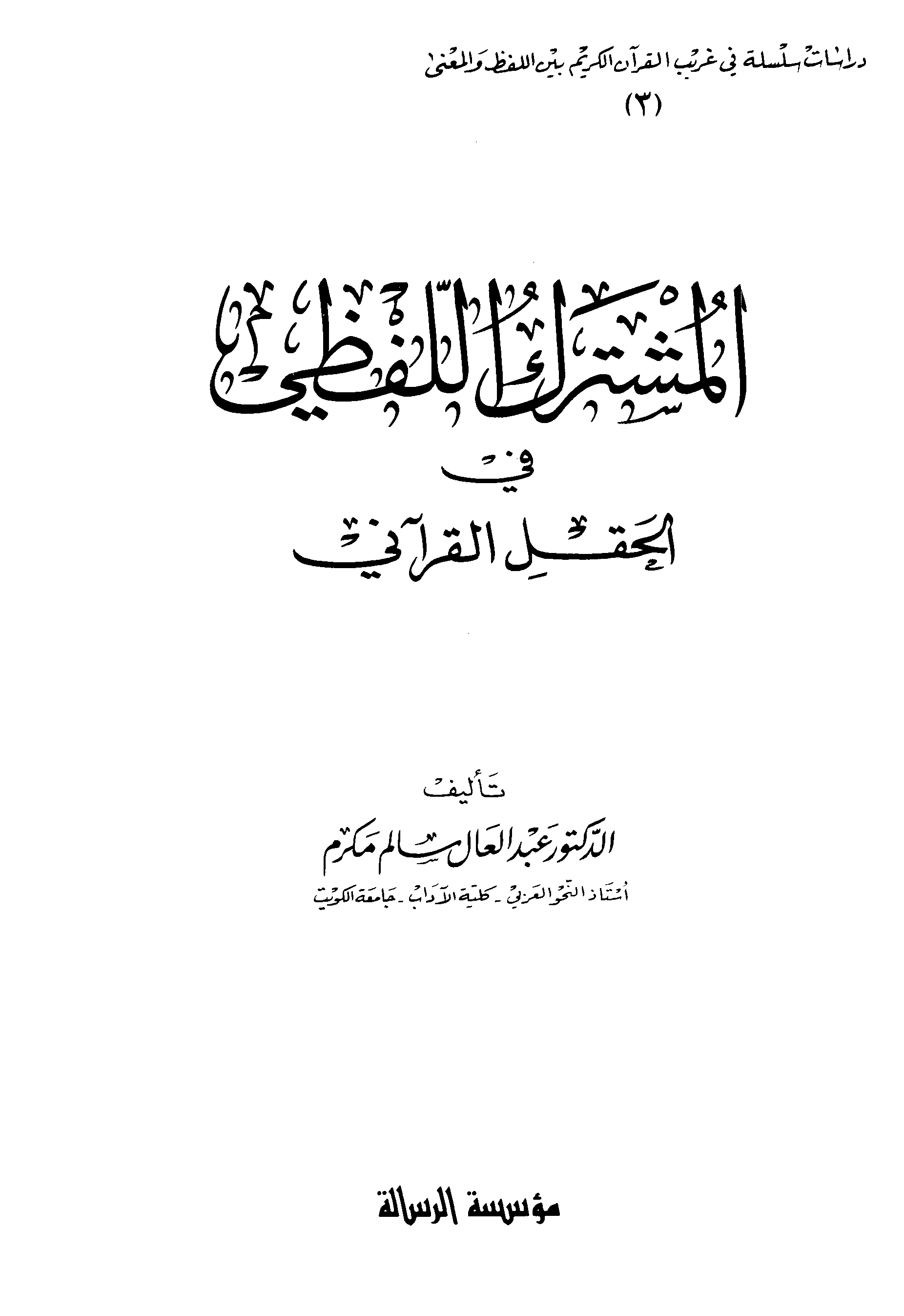 ❞ كتاب  المشترك اللفظي في الحقل القرآني ❝