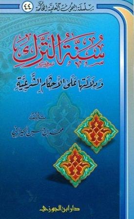 ❞ كتاب سنة الترك ودلالتها على الأحكام الشرعية ❝  ⏤ محمد بن حسين الجيزاني