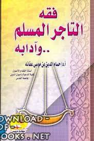 ❞ كتاب  فقه التاجر المسلم وآدابه ❝  ⏤ د. حسام الدين عفانه