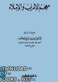 ❞ كتاب معجم الإعراب والإملاء ❝  ⏤ إميل بديع يعقوب