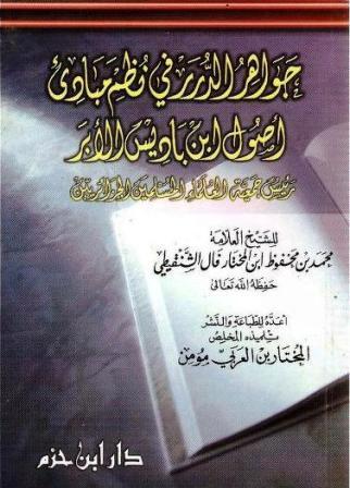 ❞ كتاب  جواهر الدرر في نظم مبادئ أصول ابن باديس الأبر ❝  ⏤ محمد المختار الشنقيطي