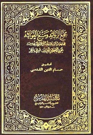 ❞ كتاب مجمع الزوائد ومنبع الفوائد (ط. القدسي) ❝  ⏤ نور الدين الهيثمي