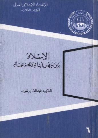 ❞ كتاب الإسلام بين جهل أبنائه وعجز علمائه ❝