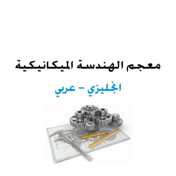 ❞ كتاب معجم الهندسة الميكانيكية انجليزي عربي. Glossary of Mechanical Engineering English Arabic. ❝