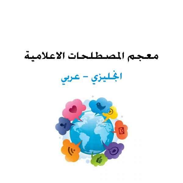 ❞ كتاب معجم المصطلحات الاعلامية Glossary of Terms English Arabic media. ❝
