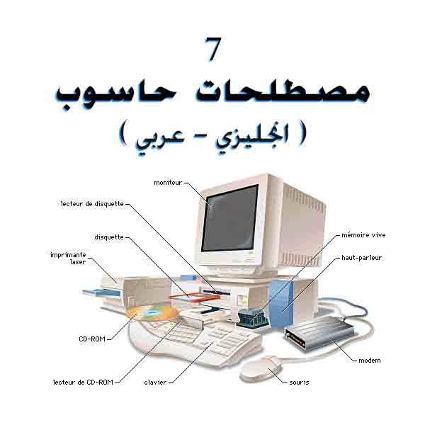 ❞ كتاب مصطلحات حاسوب 7 ( انجليزي عربي ) Computer Terms 7 English Arabicpdf ❝