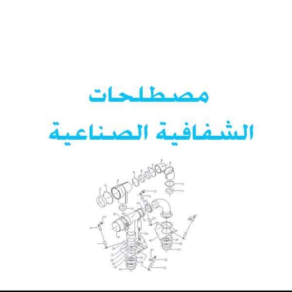 ❞ كتاب مصطلحات الشفافية الصناعية انجليزي عربيIndustrial transparency Terms English Arabic ❝