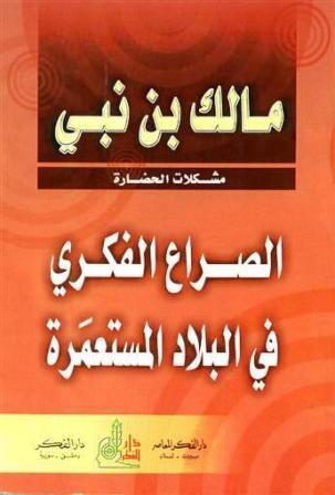 ❞ كتاب  الصراع الفكري في البلاد المستعمرة ❝  ⏤ مالك بن نبي