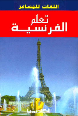 ❞ كتاب تعلم الفرنسية pdf ❝  ⏤ ليلي فياض