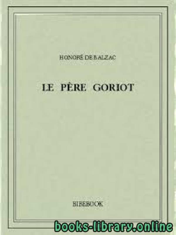 ❞ رواية Père Goriot ❝  ⏤ Honoré de Balzac