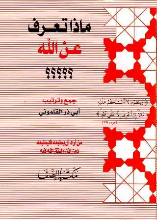 ❞ كتاب  ماذا تعرف عن الله ❝  ⏤ أبو ذر القلموني