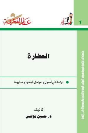 ❞ كتاب الحضارة دراسة في أصول وعوامل قيامها وتطورها ❝  ⏤ حسين مؤنس