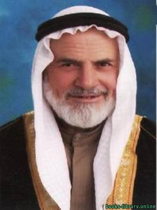 كتب د.صلاح عبدالفتاح الخالدي