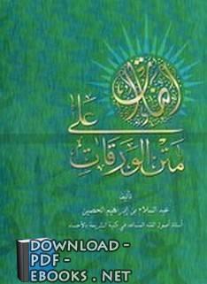 ❞ كتاب إضاءات على متن الورقات ❝  ⏤ عبد السلام بن إبراهيم الحصين
