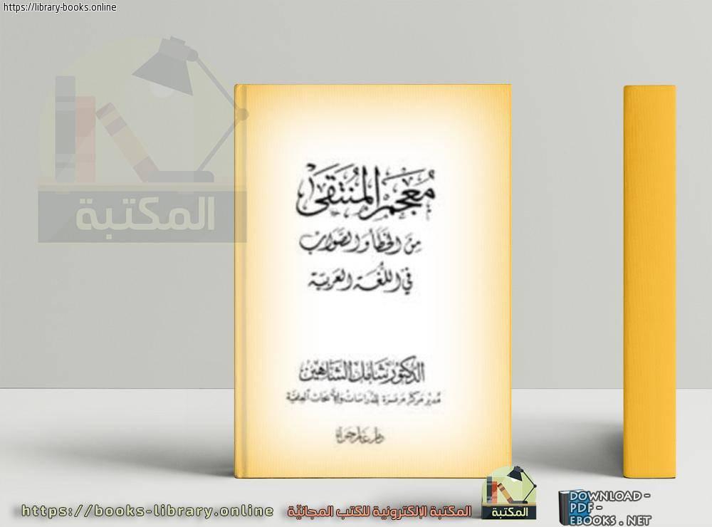 ❞ كتاب  معجم المنتقى من الخطأ والصواب في اللغة العربية ❝