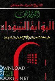 ❞ كتاب  البوابة السوداء ل  أحمد رائف ❝  ⏤ أحمد رائف