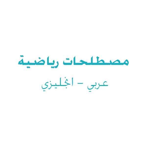 ❞ كتاب مصطلحات رياضية عربى انجليزى ❝