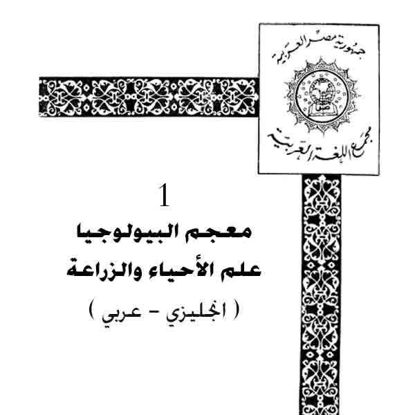 ❞ كتاب معجم البيولوجيا علم الأحياء و الزراعة Glossary of biology Biology and Agriculture 1 - 1 ❝