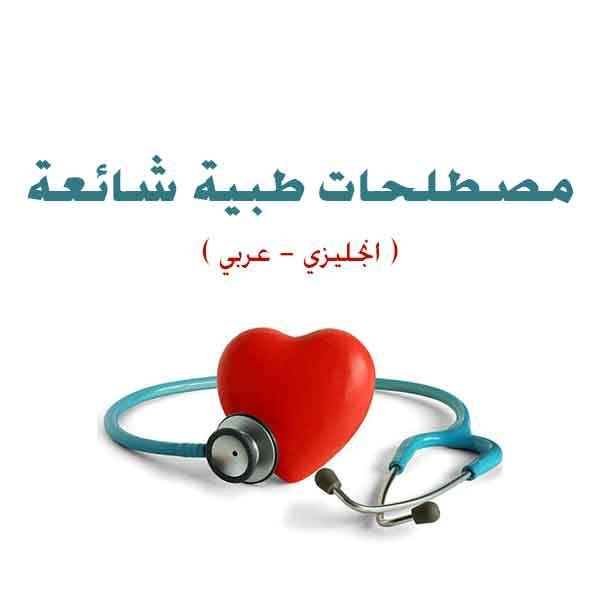❞ كتاب مصطلحات طبية شائعة ( Medical terms are common pdf ) ❝  ⏤ العربية الطبية