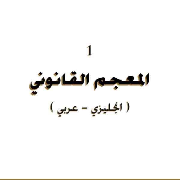 ❞ كتاب  المعجم القانوني 1 ( عربي انجليزي ) Arabic English legal lexicon 1 pdf      ❝