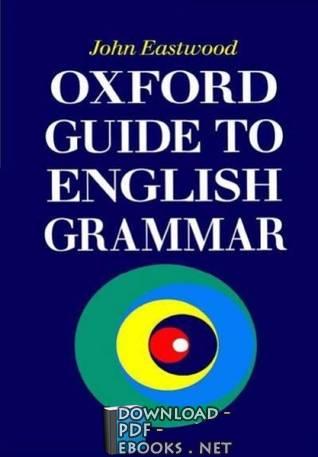 ❞ كتاب Oxford guide to English grammar دليل أكسفورد لقواعد اللغة الإنجليزية ❝  ⏤ جون إيستوود