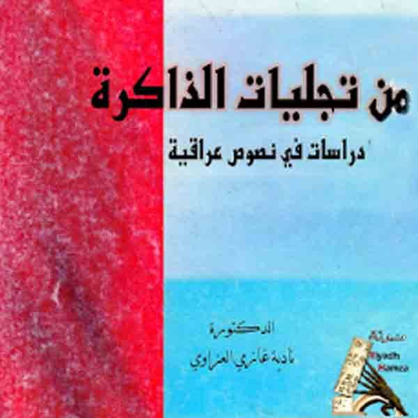 ❞ كتاب من تجليات الذاكرة - دراسات في نصوص عراقية pdf  ❝