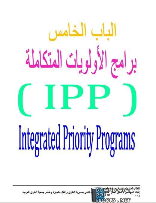 ❞ كتاب الجزء الخامس برامج الأولويات المتكاملة (IPP) من كتاب النظام المتكامل لإدارة صيانة الطرق   ❝  ⏤ سمیر عمار