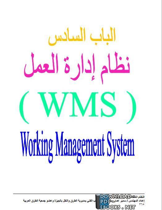 ❞ كتاب الجزء السادس نظام إدارة العمل (WMS) + المراجع والمصطلحات الهندسية ومحتويات الكتاب من كتاب النظام المتكامل لإدارة صيانة الطرق   ❝  ⏤ سمیر عمار
