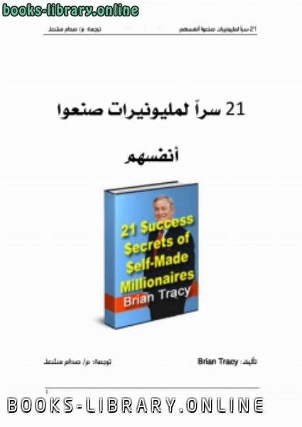 ❞ كتاب 21 سراً لمليونيرات صنعوا أنفسهم  ❝