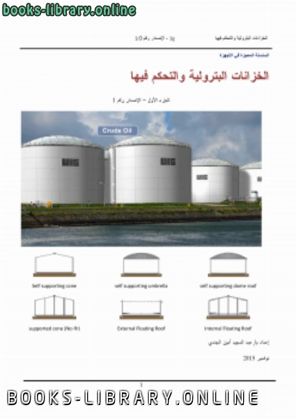 ❞ كتاب الخزانات البترولية والتحكم فيها ❝