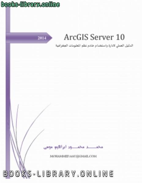 ❞ كتاب الدليل العملي لادارة واستخدام خادم نظم المعلومات الجغرافية ArcGIS Server  ❝