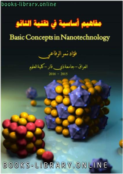 ❞ كتاب مفاهيم اساسية في تقنية النانو   ❝