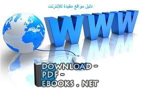 ❞ كتاب دليل مواقع مفيدة للإنترنت  ❝