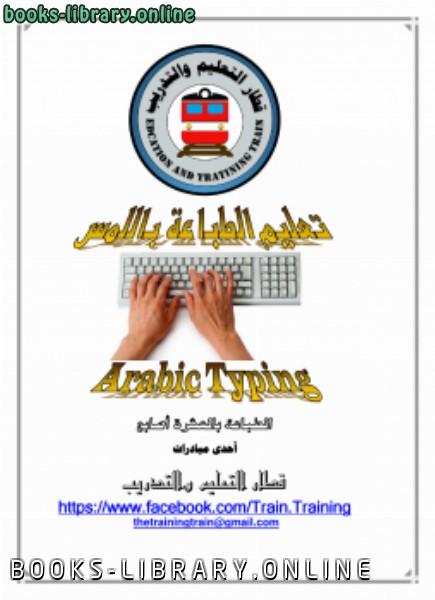 ❞ كتاب تعليم الطباعة باللمس لغة عربية   ❝