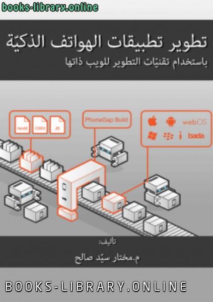 تحميل كتاب الخوارزميات عبدالله عيد pdf