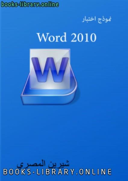 ❞ كتاب نموذج اختبار وورد 2010 باجاباته  ❝