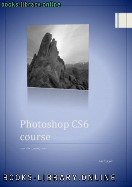 ❞ كتاب كورس فوتوشوب CS6 ❝