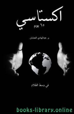 ❞ كتاب إكستاسي ❝  ⏤ عبد الهادي العشمان